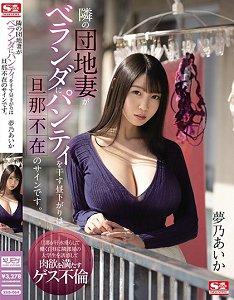SSIS-064 邻居小区太太在阳台晾内裤的白天就是老公不在家的信号 梦乃爱华