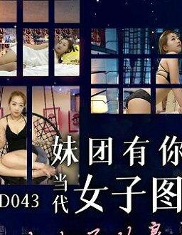 精东影业JD043当代女子图鉴